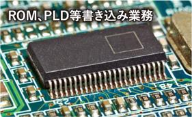 半導体、集積回路等の電子部品の輸出入及び販売